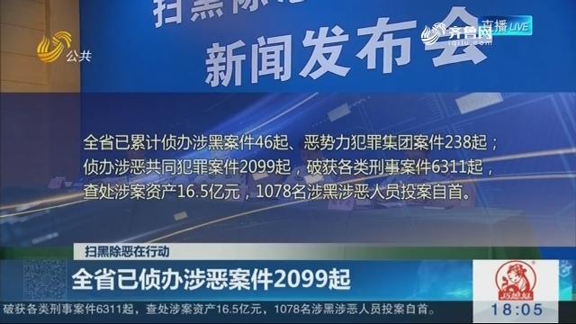 【扫黑除恶在行动】山东省已侦办涉恶案件2099起