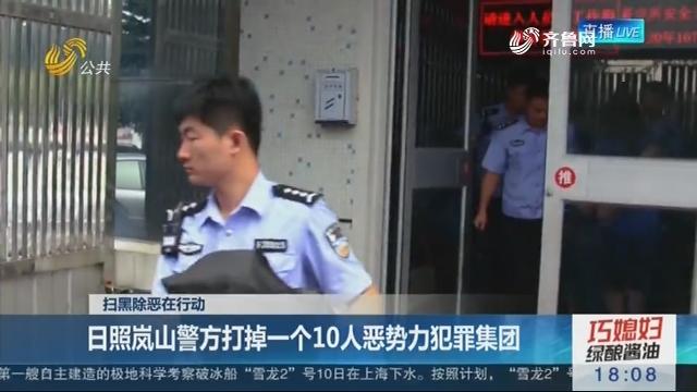 【扫黑除恶在行动】日照岚山警方打掉一个10人恶势力犯罪集团