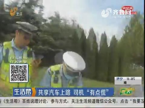 """淄博:共享汽车上路 司机""""有点慌"""""""