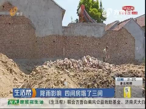潍坊:降雨影响 四间房塌了三间