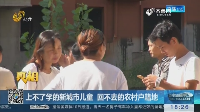 【真相】菏泽:上不了学的新城市儿童 回不去的农村户籍地
