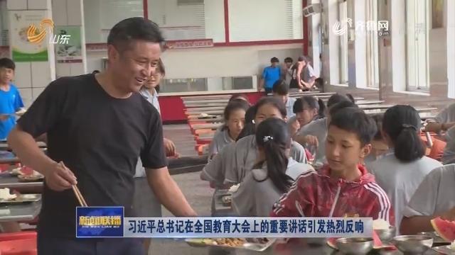 习近平总书记在全国教育大会上的重要讲话引发热烈反响