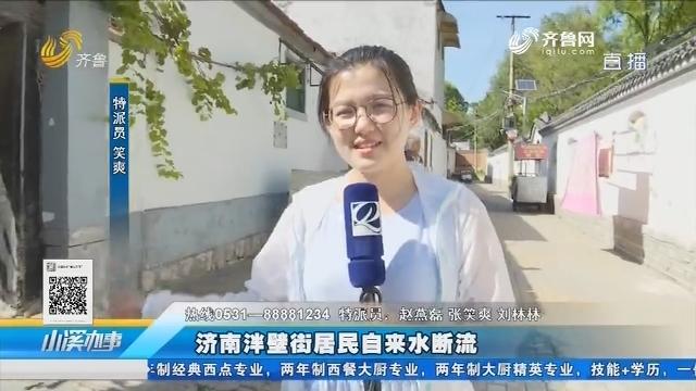 济南泮壁街居民自来水断流