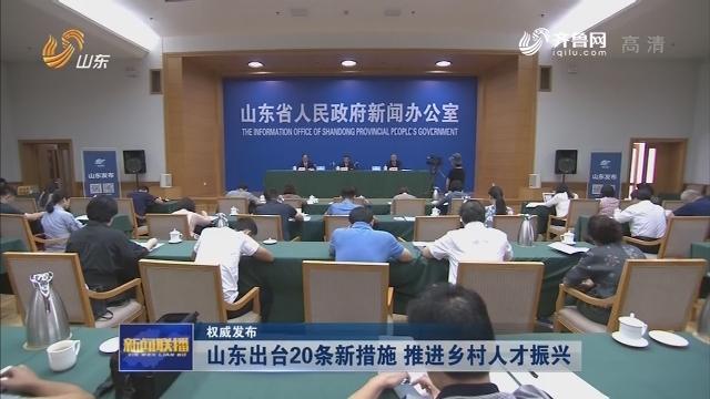 【权威发布】山东出台20条新措施 推进乡村人才振兴