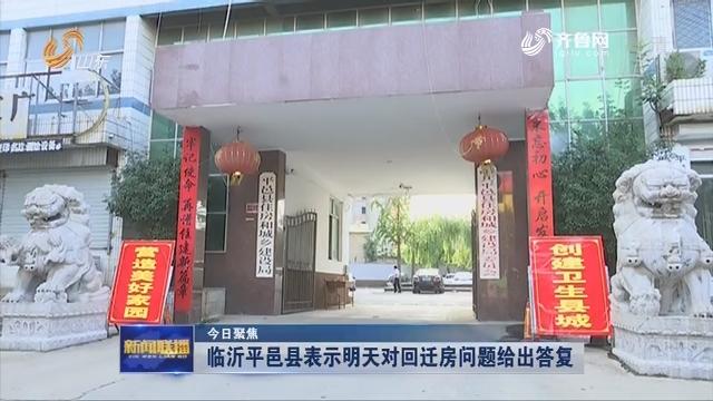 【今日聚焦】临沂平邑县表示明天对回迁房问题给出答复