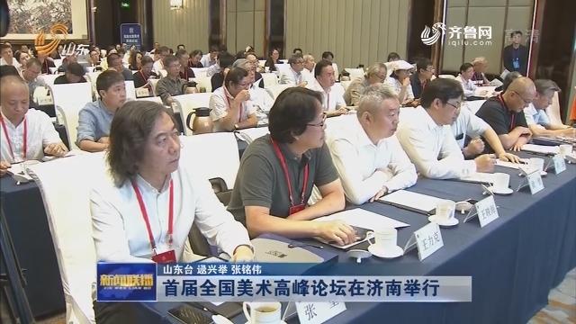 首届全国美术高峰论坛在济南举行