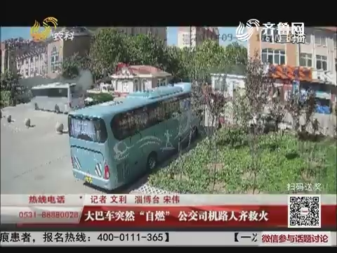 """淄博:大巴车突然""""自燃"""" 公交司机路人齐救火"""
