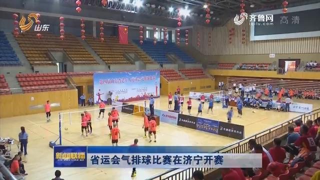 省运会气排球比赛在济宁开赛