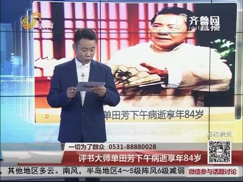评书大师单田芳下午病逝享年84岁