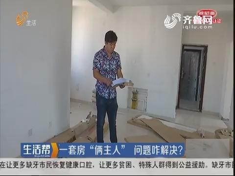 """滨州:一套房""""俩主人"""" 问题咋解决?"""