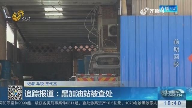 临清:追踪报道 黑加油站被查处