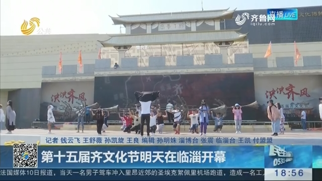 第十五届齐文化节9月12日在临淄开幕