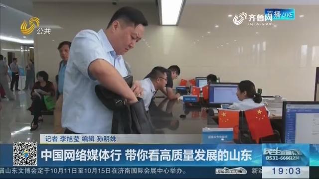 中国网络媒体行 带你看高质量发展的山东