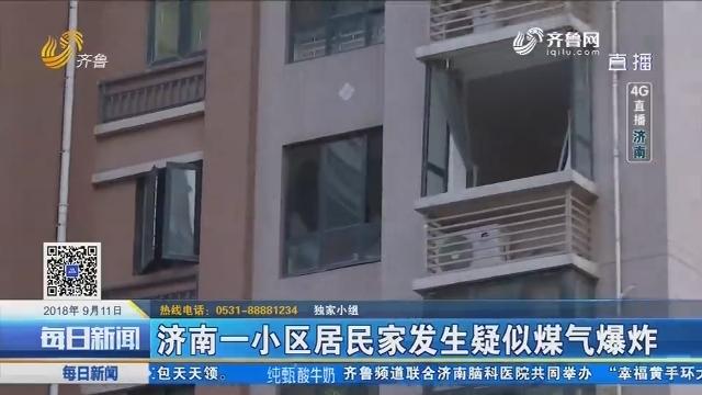 【4G直播】济南一小区居民家发生疑似煤气爆炸