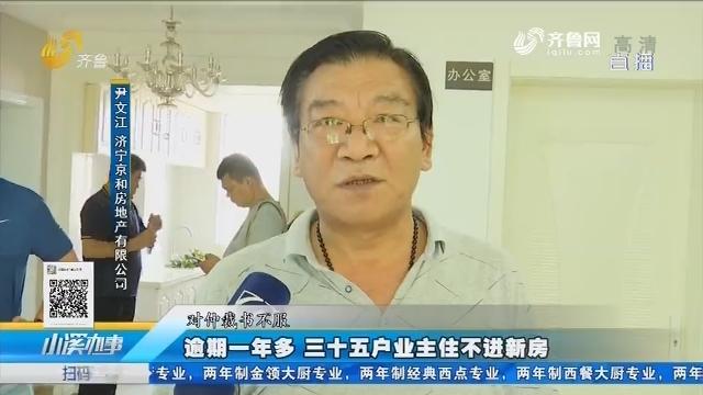 济宁:逾期一年多 三十五户业主住不进新房