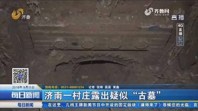 "【4G直播】济南一村庄露出疑似""古墓"""