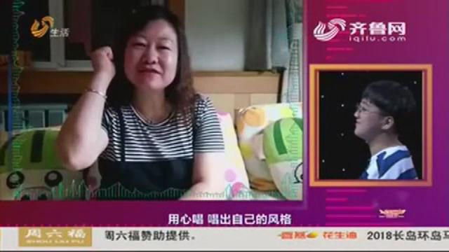 让梦想飞:日照女学生剪短发  母亲视频来助阵