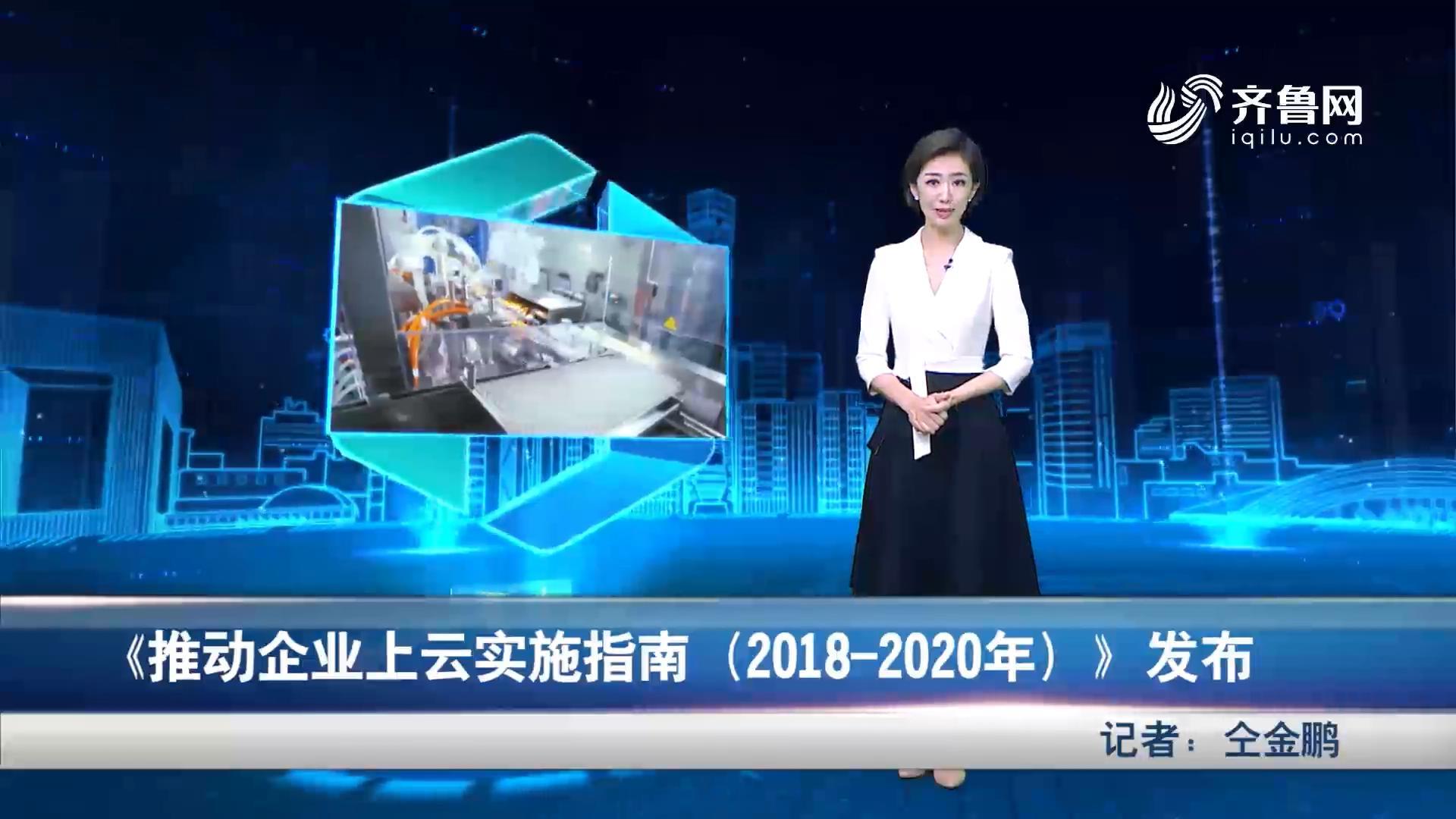 《推动企业上云实施指南(2018-2020)》发布