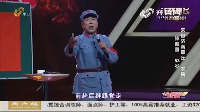 让梦想飞: 章丘农民传唱经典红歌  舞蹈团姐妹惊艳全场