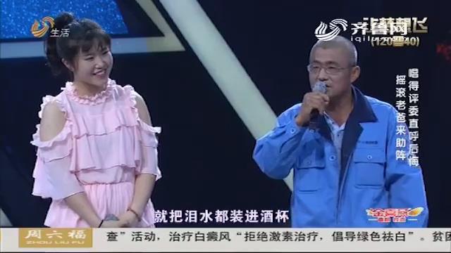让梦想飞:滨州选手老爸来助阵,评委老师大呼后悔