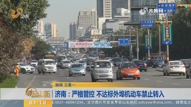 济南:严格管控 不达标外埠机动车禁止转入