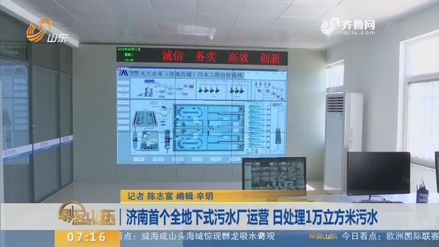 【闪电新闻排行榜】济南首个全地下式污水厂运营 日处理1万立方米污水