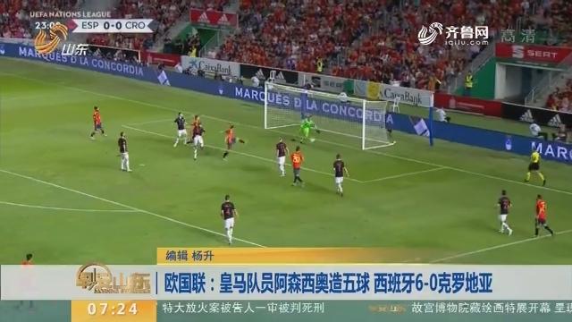 欧国联:皇马队员阿森西奥造五球  西班牙6-0克罗地亚