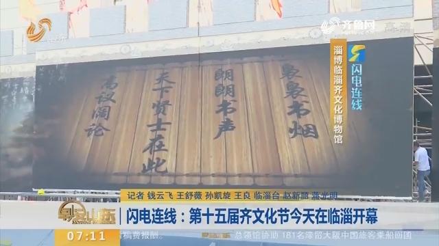 闪电连线:第十五届齐文化节9月12日在临淄开幕