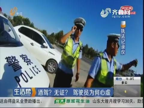菏泽:遇交警检查 轿车掉头就跑