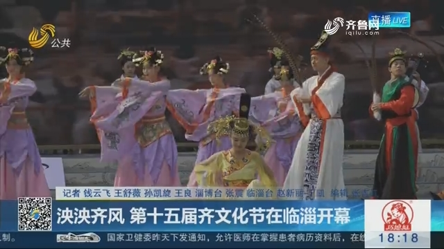泱泱齐风 第十五届齐文化节在临淄开幕