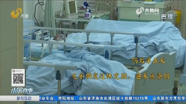 追踪:两岁双胞胎兄弟 意外烧伤