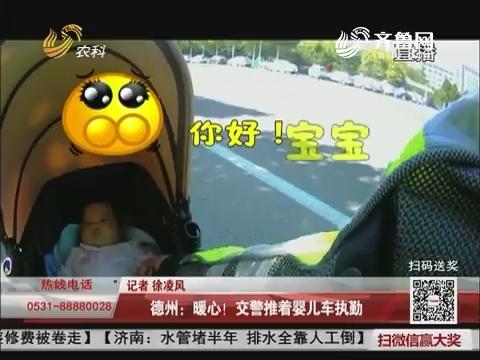 德州:暖心!交警推着婴儿车执勤