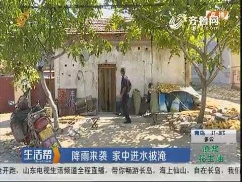 潍坊:降雨来袭 家中进水被淹