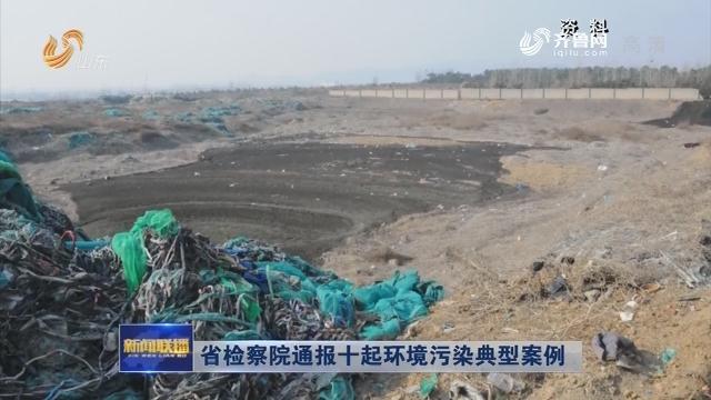 省检察院通报十起环境污染典型案例