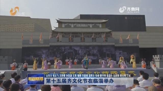 第十五届齐文化节在临淄举办