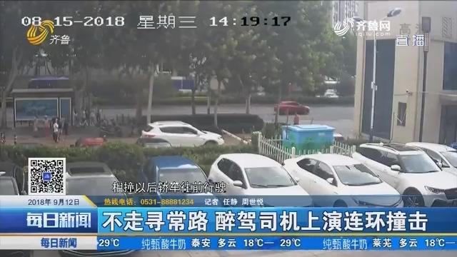济南:不走寻常路 醉驾司机上演连环撞击