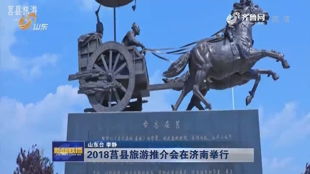 2018莒县旅游推介会在济南举行