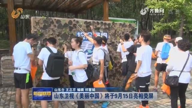 山东卫视《美丽中国》将于9月15日亮相荧屏