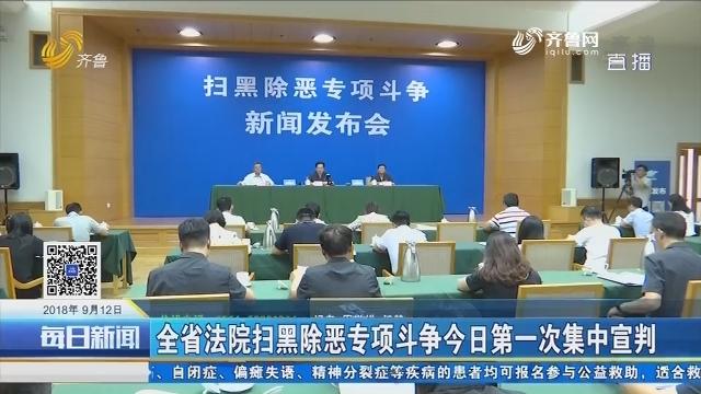 全省法院扫黑除恶专项斗争9月12日第一次集中宣判