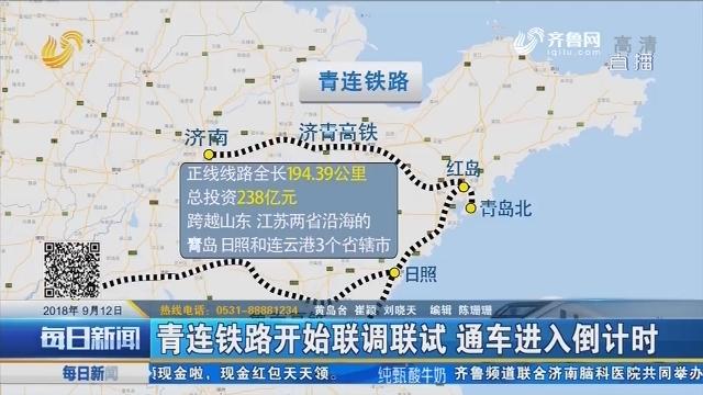 青连铁路开始联调联试 通车进入倒计时