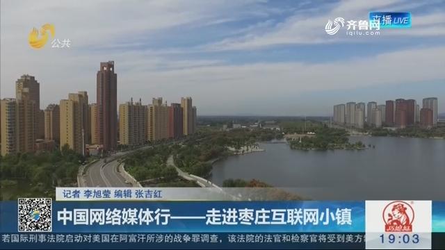 中国网络媒体行——走进枣庄互联网小镇
