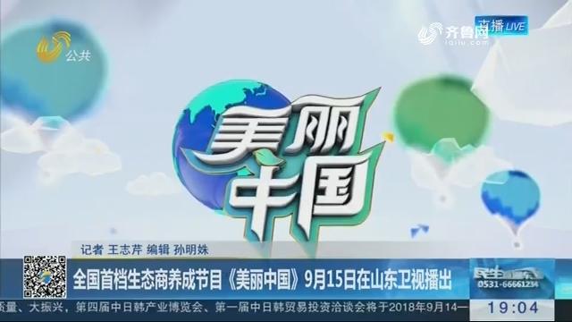 全国首档生态商养成节目《美丽中国》9月15日在山东卫视播出