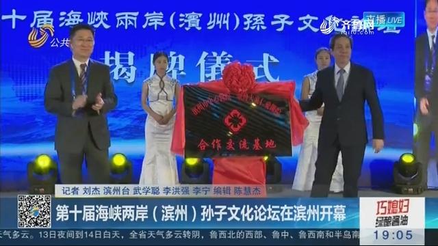 第十届海峡两岸(滨州)孙子文化论坛在滨州开幕