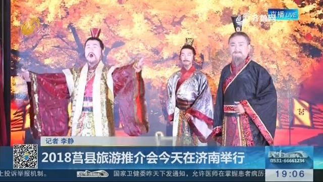 2018莒县旅游推介会9月12日在济南举行