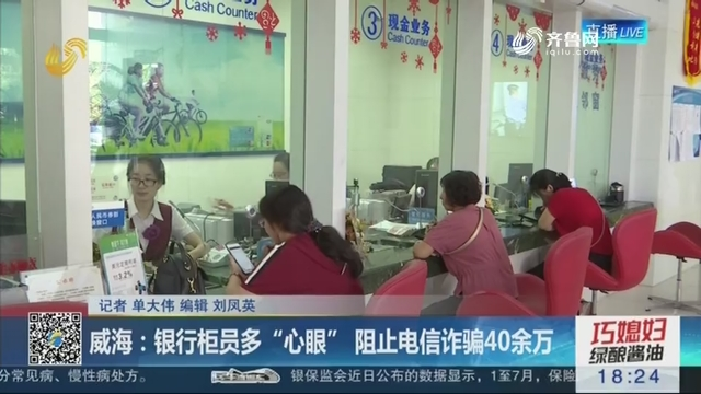 """威海:银行柜员多""""心眼"""" 阻止电信诈骗40余万"""