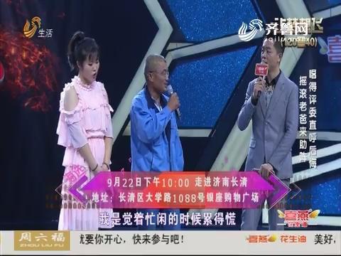 20180912《让梦想飞》:摇滚老爸来助阵 唱得评委直呼后悔