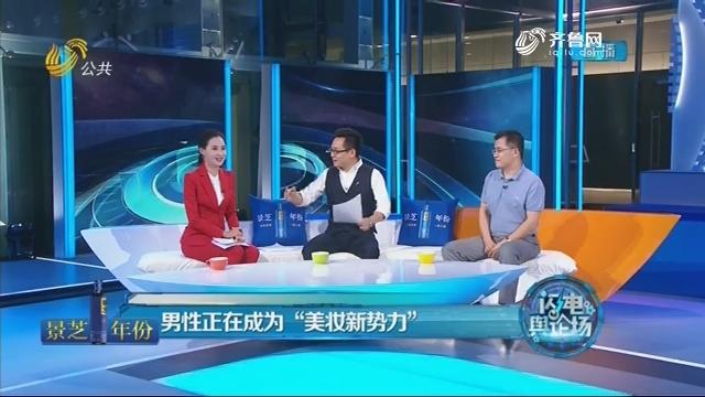 """2018年09月12日《闪电舆论场》:男性正在成为""""美妆新势力"""""""