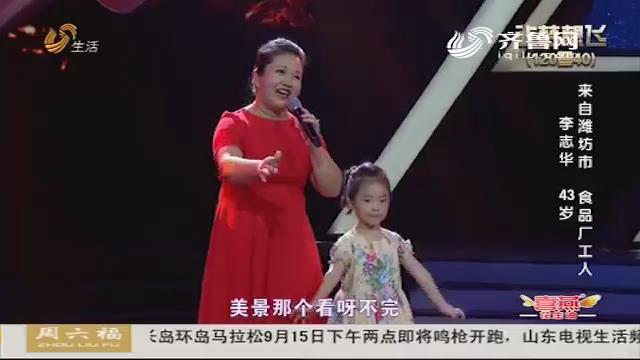 让梦想飞:潍坊女选手带女儿参赛  主持人汪洋合唱山东民歌