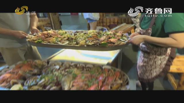 八仙吃过的海鲜, 你不想尝尝吗?