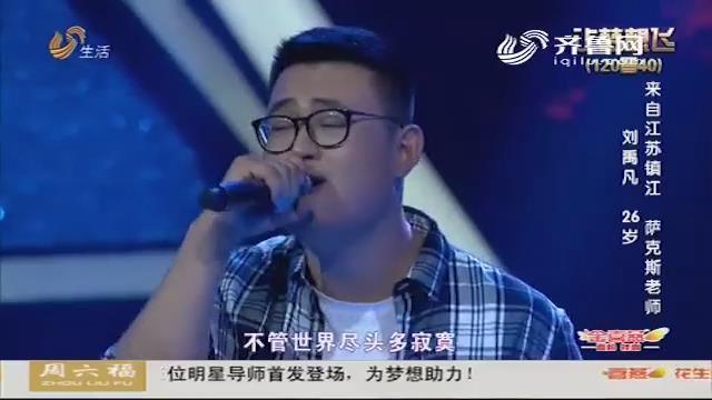 让梦想飞:江苏萨克斯教师自由切换曲风  评委伴舞闪亮舞台